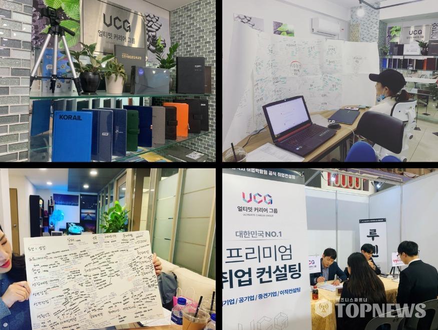 사진1 강남취업정보 얼티밋커리어그룹 활동 모습.jpg