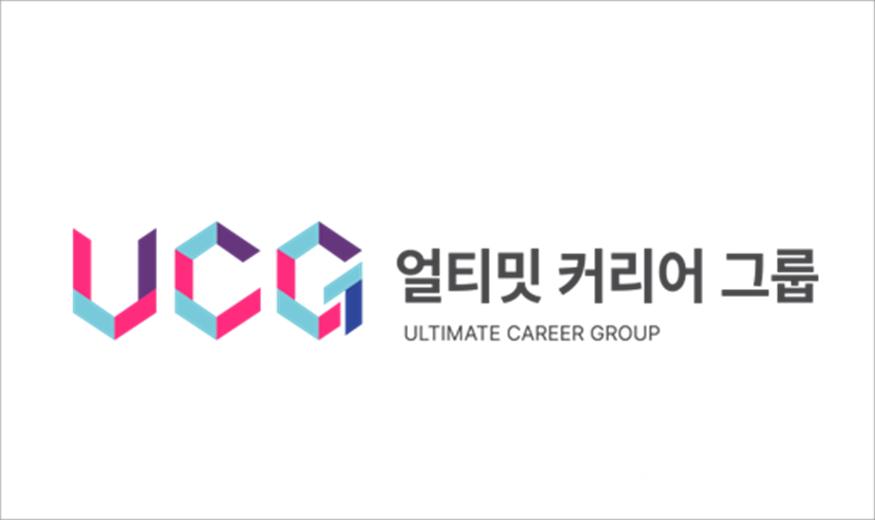 사진3 강남취업학원 얼티밋커리어그룹.png
